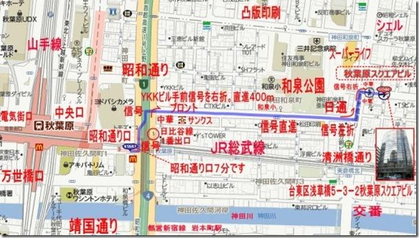 秋葉原 レンタルダンススタジオ 地図