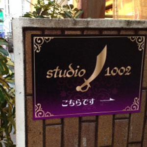 新宿 レンタルスタジオ ダンス