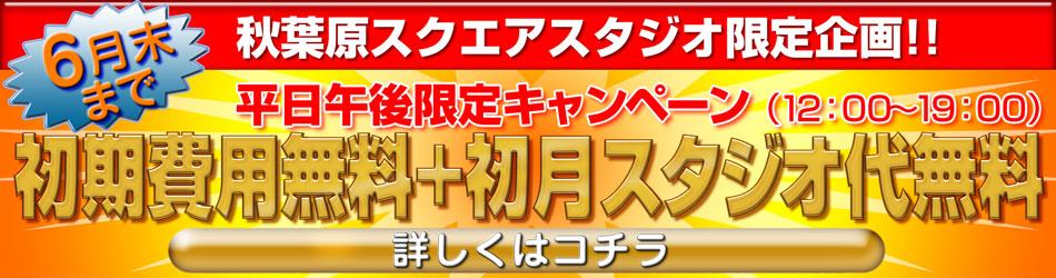 秋葉原レンタルスタジオ限定 キャンペーン