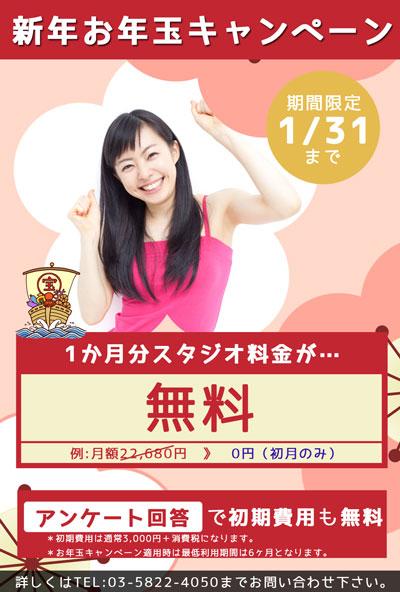 総武線  レンタルスタジオ  キャンペーン