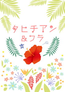 タヒチアン & フラ 東京 秋葉原