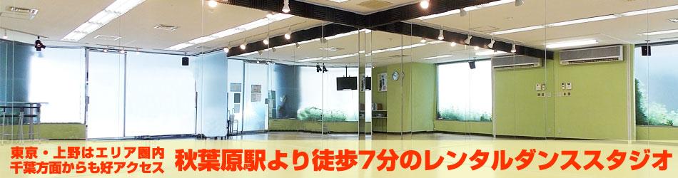 千葉 東京方面からも好アクセス
