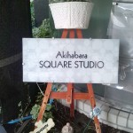秋葉原 明るいスタジオ 看板