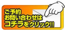 秋葉原レンタルスタジオ 秋葉原スクエアスタジオ お問い合わせ