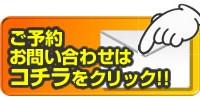 秋葉原レンタルスタジオ お問合わせ