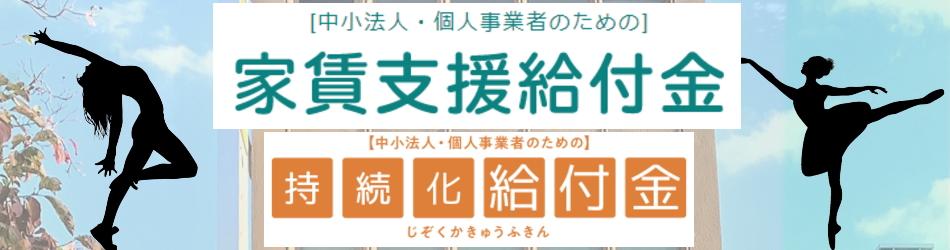 秋葉原レンタルスタジオ スクエアスタジオ 家賃支援給付金 持続化給付金