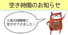 秋葉原 レンタルスタジオ の空き時間のお知らせ